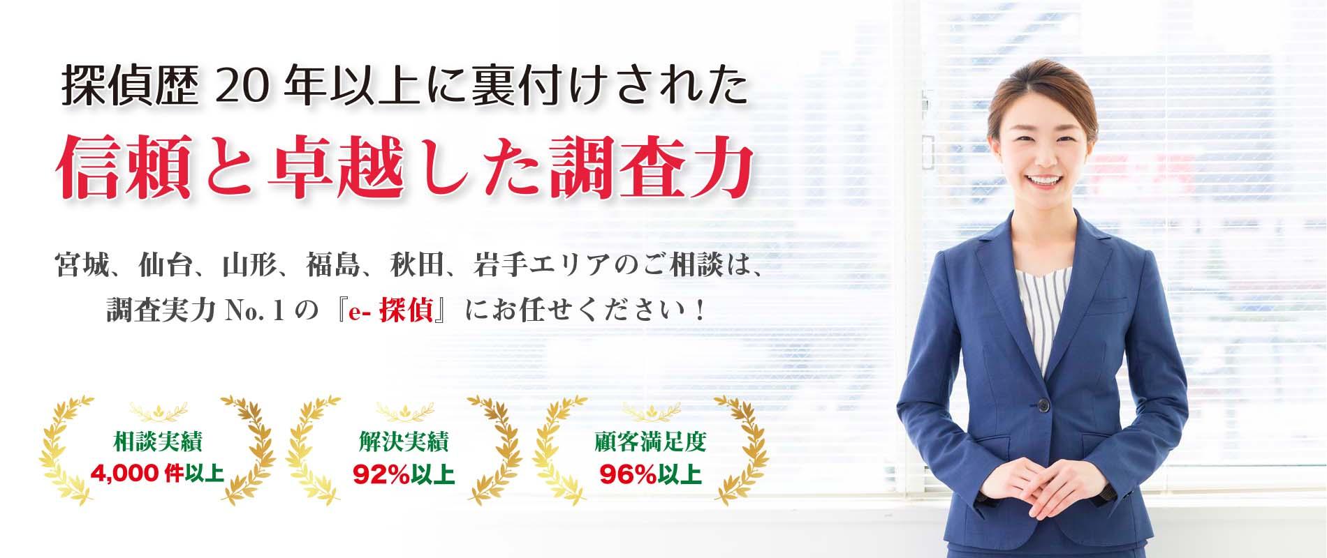 宮城県の探偵事務所・興信所はe-探偵